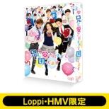 【Loppi・HMV限定兄こまふせんセット】映画『兄に愛されすぎて困ってます』Blu-ray<初回限定豪華版>
