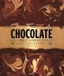 CHOCOLATE チョコレートの歴史、カカオ豆の種類、味わい方とそのレシピ