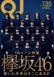 クイック・ジャパン vol.135