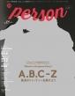 TVガイド PERSON (パーソン)VOL.64