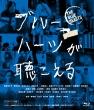 Blue Hearts Ga Kikoeru