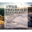 交響組曲「ドラゴンクエスト�]I」過ぎ去りし時を求めて すぎやまこういち 東京都交響楽団