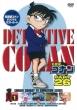 名探偵コナン PART 26 vol.1