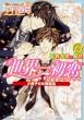 世界一初恋 〜小野寺律の場合〜 13 小冊子付き特装版 あすかコミックスCL-DX