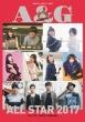 A&G オールスター 2017 東京ニュースMOOK