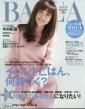 コンパクト版 BAILA (バイラ)2018年 1月号増刊