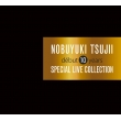 デビュー10イヤーズ・スペシャル・ライヴ・コレクション(3CD+DVD)