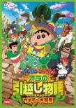 Eiga Crayon Shinchan Ora No Hikkoshi Monogatari-Saboten Dai Shuugeki-
