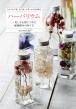ハーバリウム 美しさを閉じこめる植物標本の作り方 お手入れ不要、長く飾って楽しめる花の雑貨