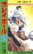 プレイボール2 2 ジャンプコミックス