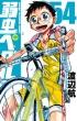 弱虫ペダル 54 少年チャンピオン・コミックス