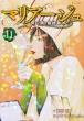 マリアージュ-神の雫 最終章-11 モーニングkc
