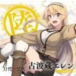 TVアニメ「刀使ノ巫女」キャラクターソングCDシリーズ「巫女ノ歌〜陸〜」