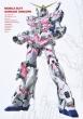 機動戦士ガンダムUC DVD-BOX[実物大ユニコーンガンダム立像完成記念商品]【期間限定生産】