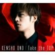 Take the TOP 【豪華盤】 (+Blu-ray)