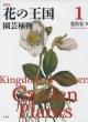 花の王国 1 園芸植物