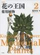 花の王国 2 薬用植物