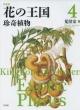 花の王国 4 珍奇植物