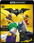 レゴ バットマン ザ・ムービー