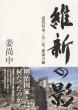 維新の影 近代日本一五〇年、思索の旅