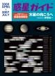 惑星ガイド 木星の向こうへ 月刊天文ガイド2000年4月号〜2007年7月号惑星観測報告