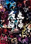 Making of Naohito Fujiki Live Tour ver11.1 〜原点回帰 k.k.w.d.tour〜 (Blu-ray)