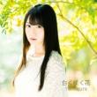 白く咲く花 【期間限定盤】(+DVD)
