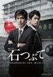 連続ドラマW 石つぶて 〜外務省機密費を暴いた捜査二課の男たち〜 DVD-BOX
