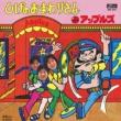 ひげのおまわりさん/Pizz Pizzi -Jab Jab -Rainy Day (7インチシングルレコード)