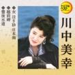定番ベスト シングル::女 泣き砂 日本海/越前岬/豊後水道