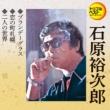 定番ベスト シングル::ブランデーグラス/恋の町札幌/二人の世界