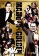 【HMV・Loppi限定】ゴッドタン「芸人マジ歌ゴールデン 新たなる旅立ち」