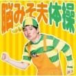 脳みそ夫体操 (CD+DVD)