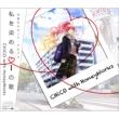 私を染めるiの歌 【初回生産限定盤】(CD+DVD+ライトノベル+特製消しゴム)