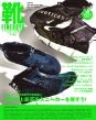 FINEBOYS靴 Vol.10