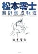 松本零士 無限創造軌道 80th ANNIVERSARY クロニクル コミックス単行本