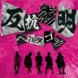 反抗声明 【初回限定盤】(+DVD)