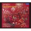 『こうもり』全曲 ヘルベルト・フォン・カラヤン&ウィーン・フィル、ヒルデ・ギューデン、ヴァルデマール・クメント、他(1960 ステレオ)(2CD)