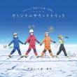 Tv Anime[sora Yori Mo Tooi Basho]original Soundtrack