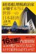 経団連と増税政治家が壊す本当は世界一の日本経済 講談社プラスアルファ新書