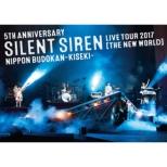 5th Anniversary Silent Siren Live Tour 2017[shin Sekai]nippon Budokan -Kiseki-