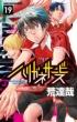 ハリガネサービス 19 少年チャンピオン・コミックス