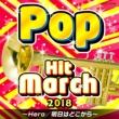 2018 Pop Hit March