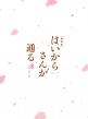 劇場版はいからさんが通る 前編〜紅緒、花の17歳〜<特装版>