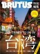 BRUTUS特別編集 台湾で観る、買う、食べる、101のこと