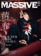 MASSIVE Vol.29 シンコーミュージックムック
