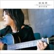 殺風景〜15th Anniversary Edition〜(Blu-spec CD2+DVD)
