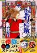 鬼灯の冷徹 26 両面ラバーストラップ付き限定版 講談社キャラクターズライツ