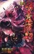双星の陰陽師 14 ジャンプコミックス