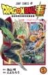 ドラゴンボール超 5 ジャンプコミックス